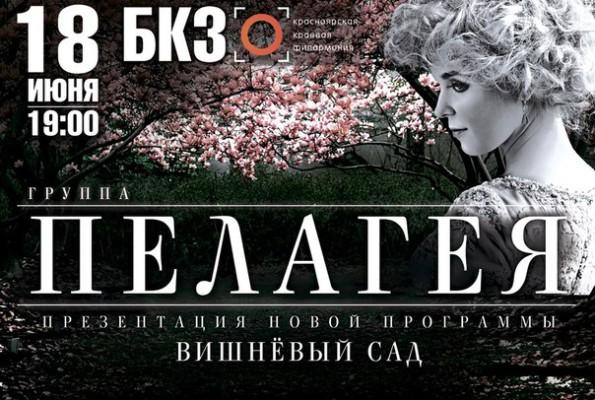 Группа Пелагея в Красноярске
