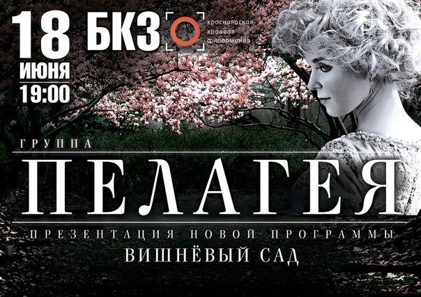 Палагея в Красноярске