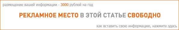 Реклама на сайте в Красноярском обозревателе