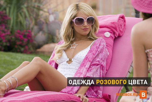 девушка розовая одежда
