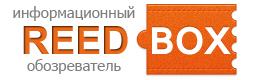 http://reedbox.ru