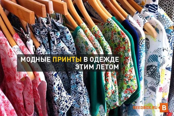 Модные принты в одежде этим летом