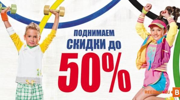 Поднимаем скидки до 50%