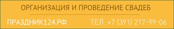 Организация и проведение свадьбы в Красноярске