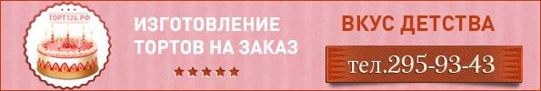 заказ тортов красноярск