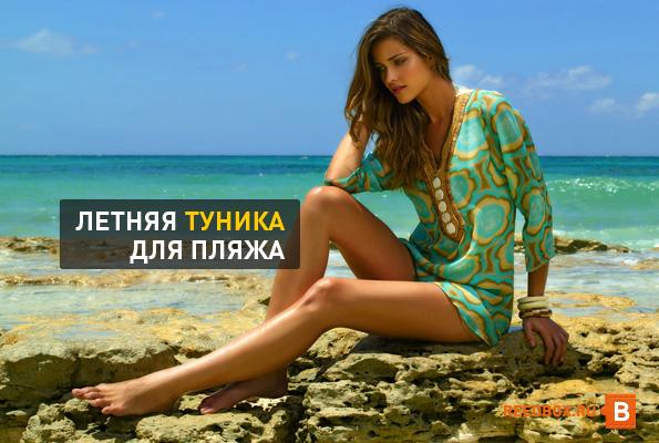 Летняя туника для пляжа в Красноярске