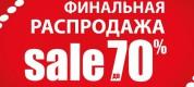 Финальная распродажа в Ostin