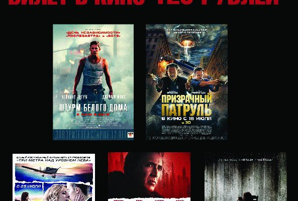 Билет в кино за 120 рублей