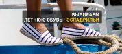 Эспадрильи или как выбрать летнюю обувь