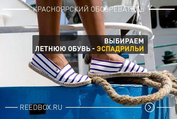Летняя обувь — эспадрильи в Красноярске