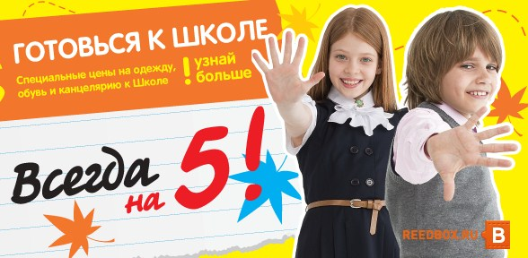 Детский мир — готовьтесь к школе