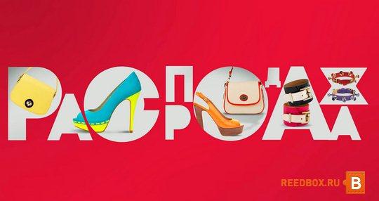 Распродажа обуви в Эконике