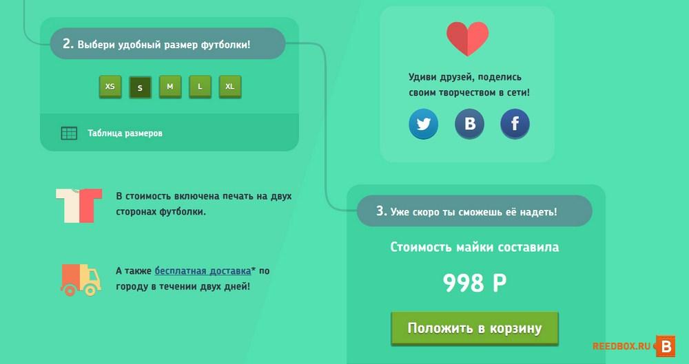 Хочу майку в Красноярске