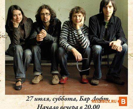 Группа Las guitarras enamorados Красноярск