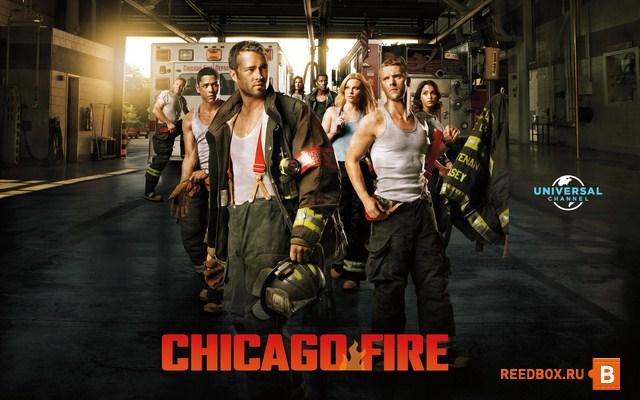 Сериал о пожарных - Пожарные Чикаго
