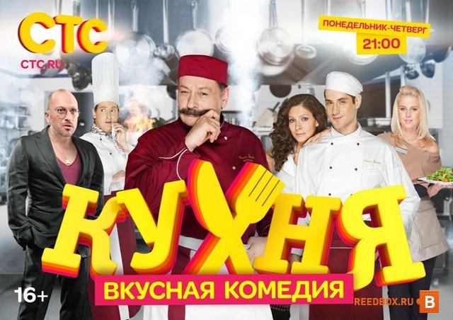 Смотреть сериал Кухня в Красноярске