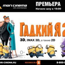 Премьерный показ мультфильма Гадкий Я — 2