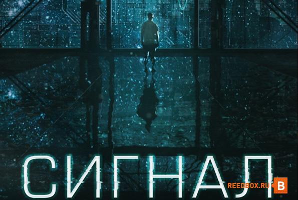 смотреть фильм про хакеров Сигнал