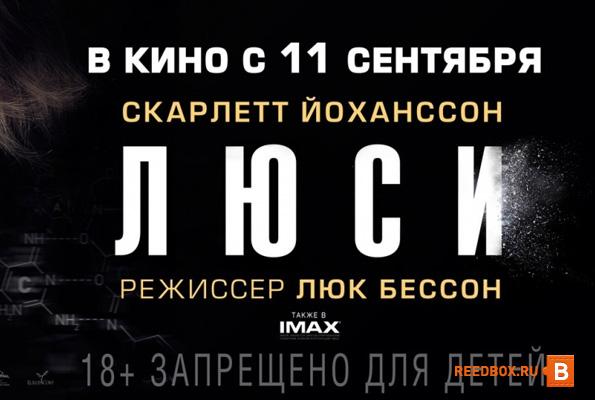 смотреть боевик Люси в Красноярске