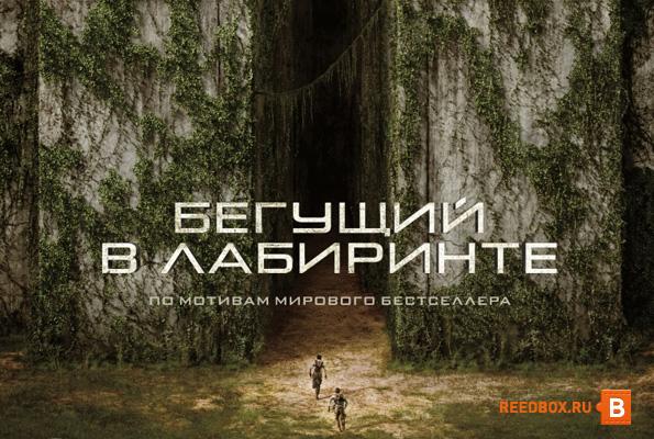 смотреть кино Бегущий в лабиринте Красноярск