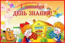 Начало учебного года в Красноярске