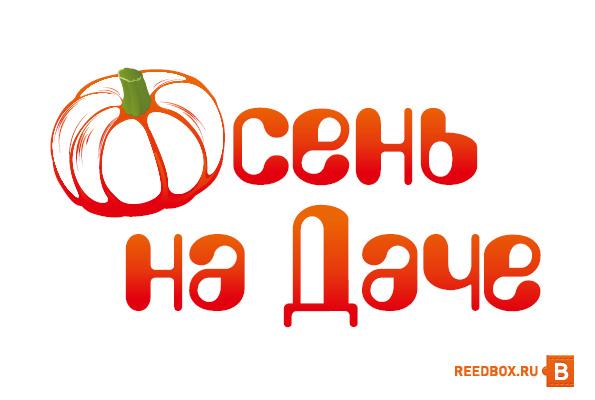 Ярмарка выставка в Красноярске Осень на даче