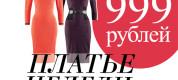 купить платье в магазине Zarina Красноярск