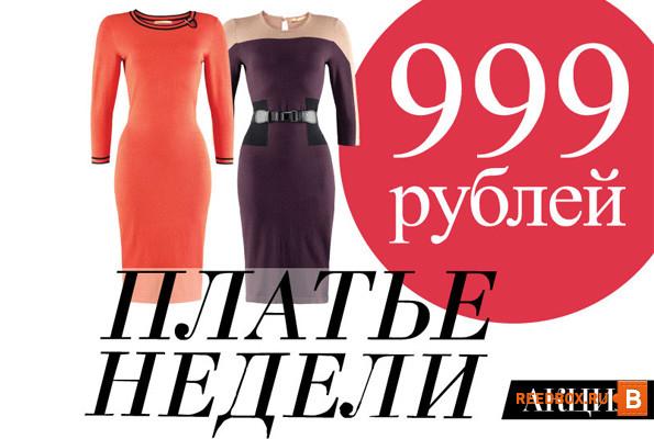Платья недели за 999 рублей!