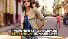Женская одежда Betty Barclay
