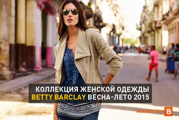 женская одежда бетти барклай красноярск