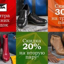 Магазин обуви Alba устраивает скидки