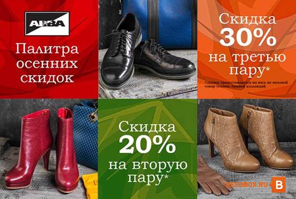 Скидка на обувь в Красноярске