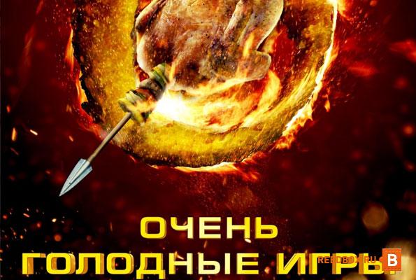 Смотреть кино Очень голодные игры в Красноярске