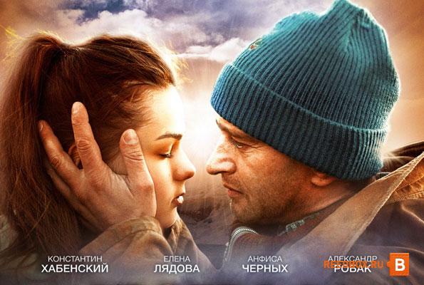 Географ глобус пропил кино в роли Хабенский в Красноярске