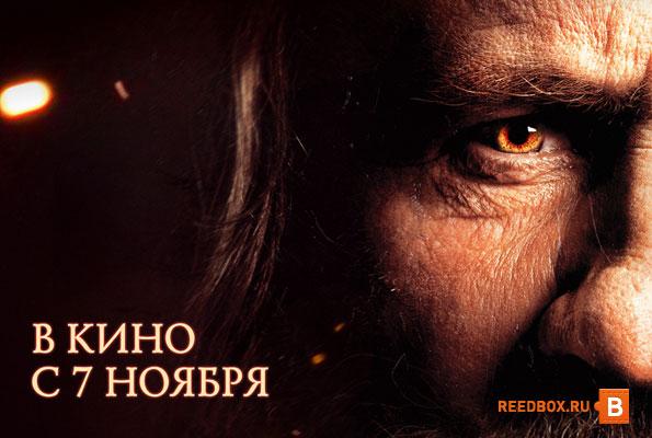 кино Григорий Распутин в Красноярске смотреть