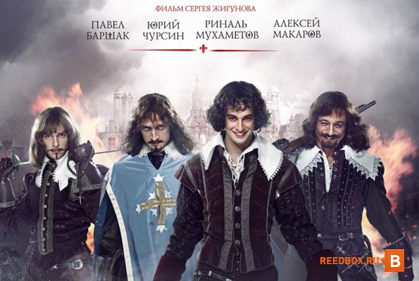 Три мушкетера в Красноярске смотреть