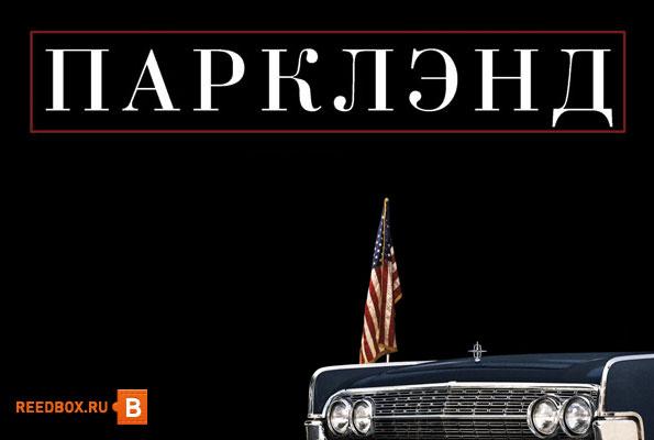 Парклэнд кино в Красноярске смотреть