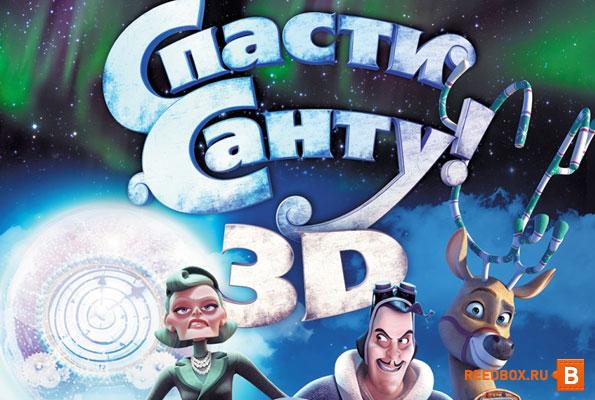 Мультфильм спасти санту в 3D