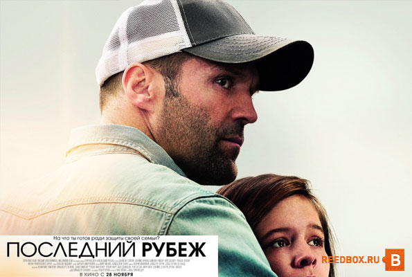 джейсон стетхем в фильме последний рубеж