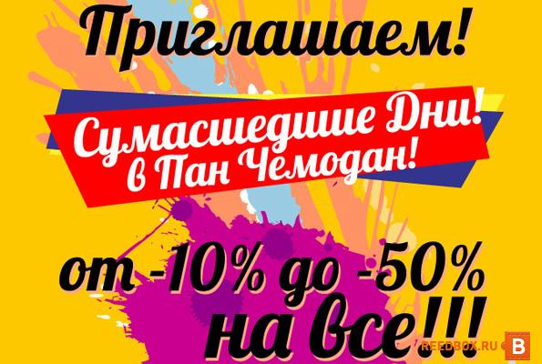 Бутик Пан Чемодан в Красноярске устраивает большие скидки