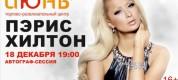 Пэрис Хилтон в Красноярске ТРЦ Июнь