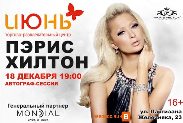Пэрис Хилтон в Красноярске