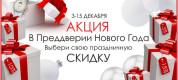 Акция в салоне часов 3-15 в Красноярске