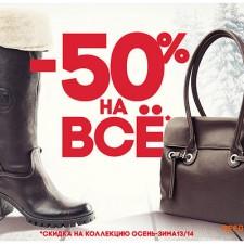 Зимняя распродажа в Эконике