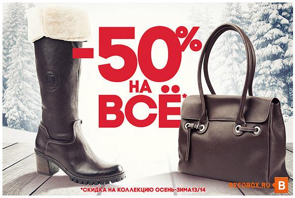 зимняя распродажа обуви и сумок в красноярске