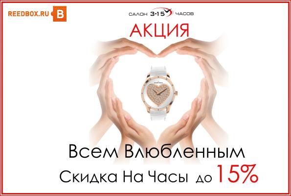 Салон часов 3-15 в Красноярске