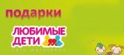 Детский магазин Любимые дети в Красноярске