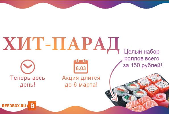 Акция в Суши Терра Красноярск