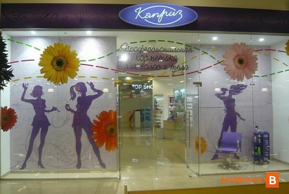 Магазин косметики Каприз