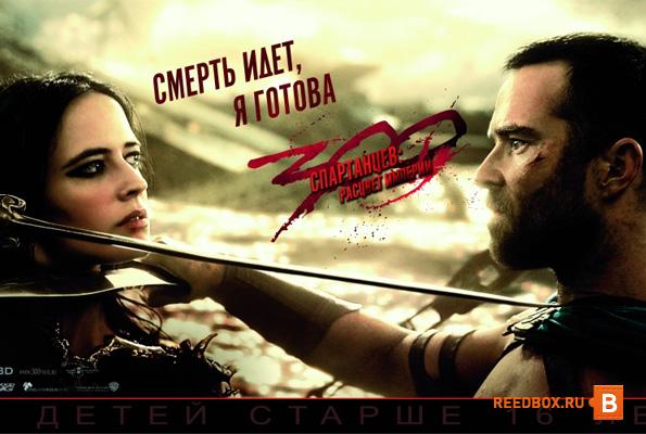 Смотреть 300 спартанцев в красноярске